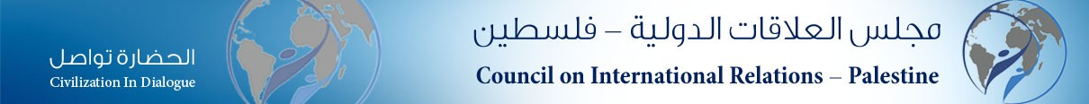 مجلس العلاقات الدولية | Council on International Relations - Palestine